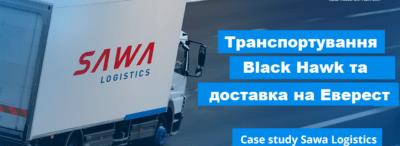 Транспортування Black Hawk та доставка на Еверест. Про те, наскільки важлива швидкість, інтерв'ю з Sawa Logistics.