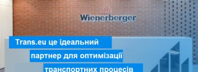 """Вінербергер Румунія: """"Trans.eu - це ідеальний партнер, з яким ми оптимізували наші транспортні процеси"""""""