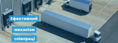 Як створити ефективний механізм співпраці між вантажовідправником та перевізником