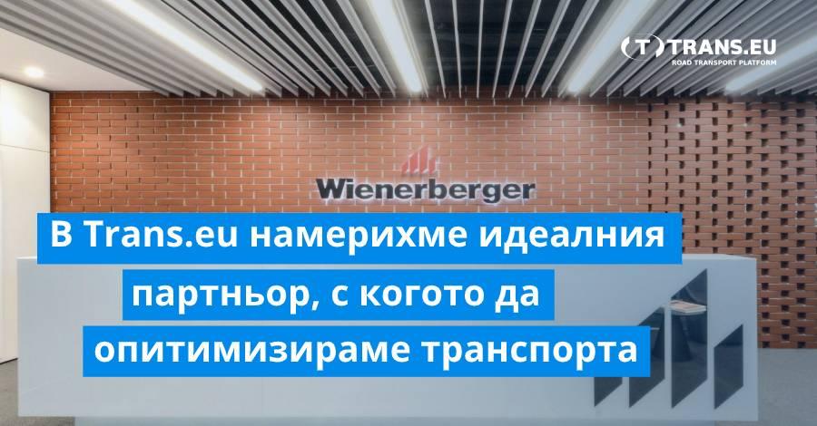 """Wienerberger Румъния: """"Намерихме в Trans.eu идеалния партньор, с когото да оптимизираме транспортните процеси"""""""